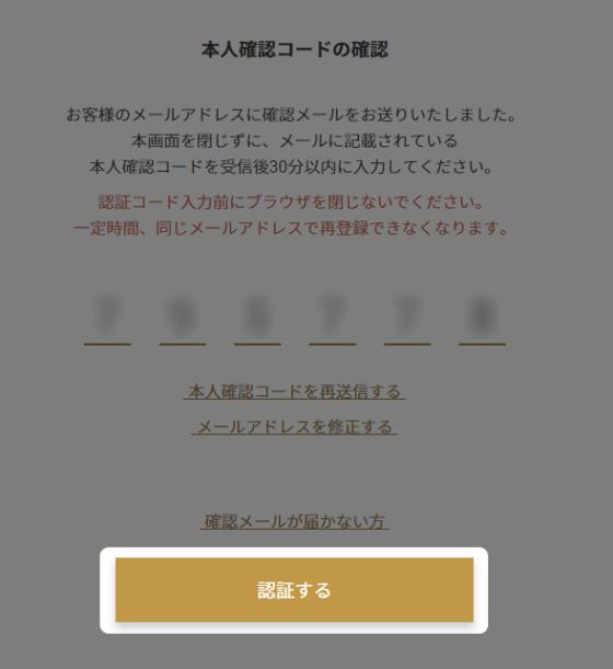 ディーカレット開設手順4:本人確認コード入力後「認証する」をクリック