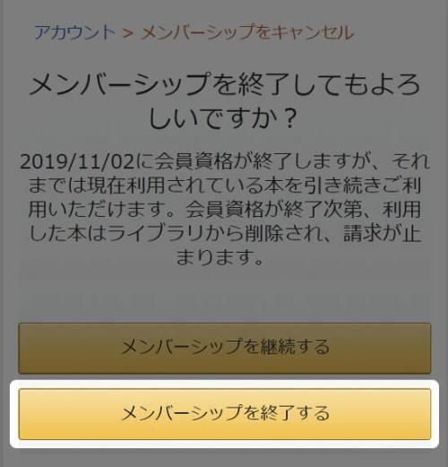 Kindle Unlimited解約手順2:「メンバーシップを終了する」をタップ