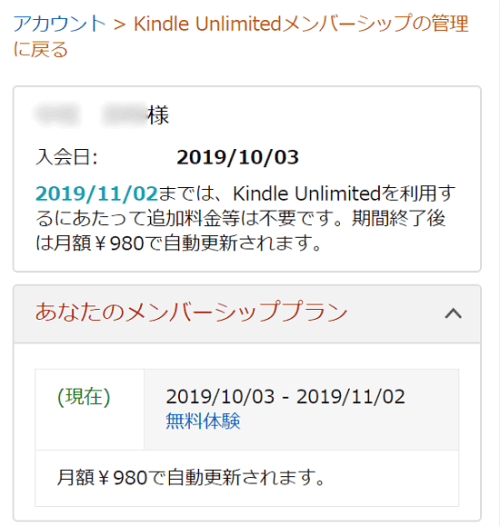 Kindle Unlimitedの入会日がわかる画面