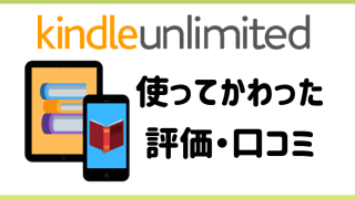 Kindle Unlimitedを使ってわかった評価・口コミ