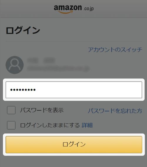 Kindle Unlimited登録手順2:パス入力後「ログイン」をタップ