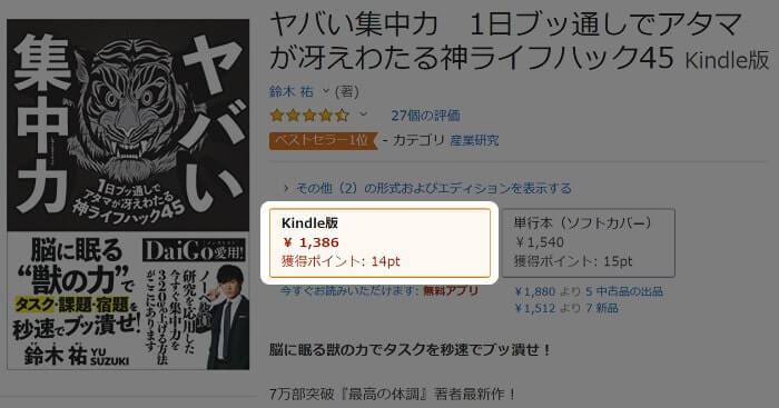 Kindle本「ヤバい集中力」