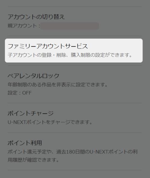 スマホ版U-NEXTのアカウント追加手順2:「ファミリーアカウントサービス」をタップ
