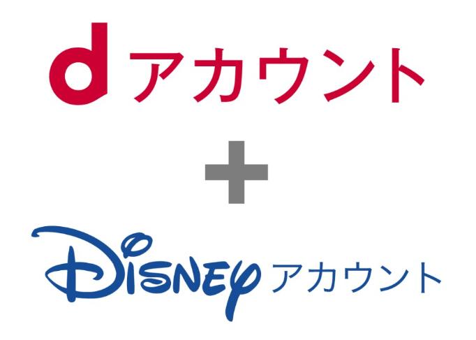dアカウントとディズニーアカウントのロゴ