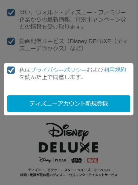 ディズニーDX登録手順11:チェックを入れて「ディズニーアカウント新規登録」をタップ