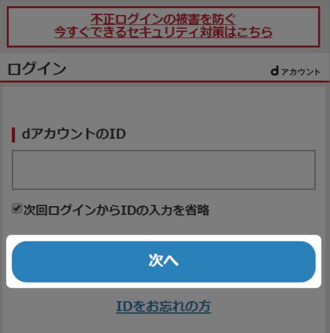 ディズニーDX登録手順3:ID入力後「次へ」をタップ