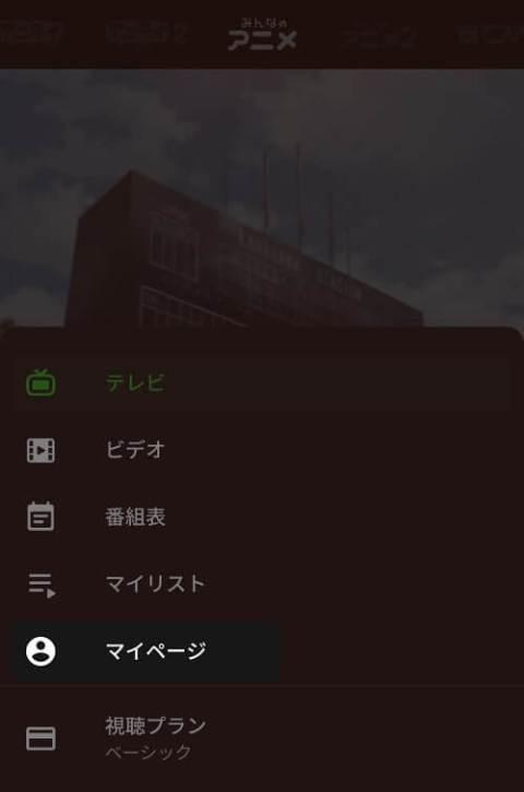 AbemaTVアプリのアカウント共有手順1:「マイページ」をタップ
