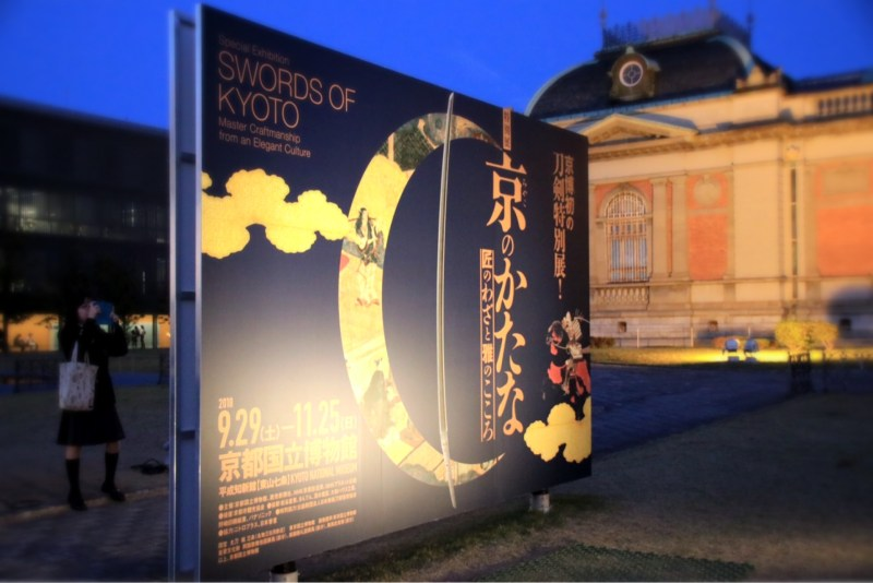 京都【京のかたな展】に行ってきたのでレポートするよ!刀剣乱舞-ONLINE-とのコラボがすごかった話
