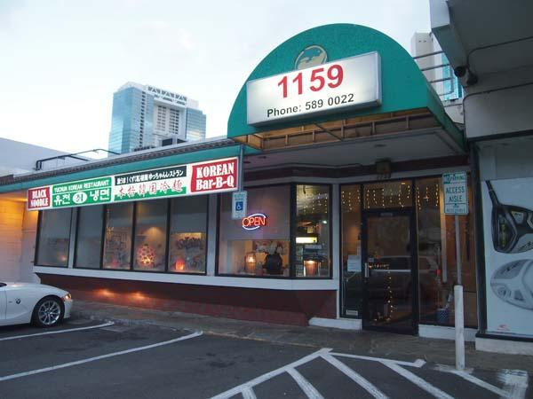 Yu Chun Korean Restaurant(ユッチャン・コリアン・レストラン)