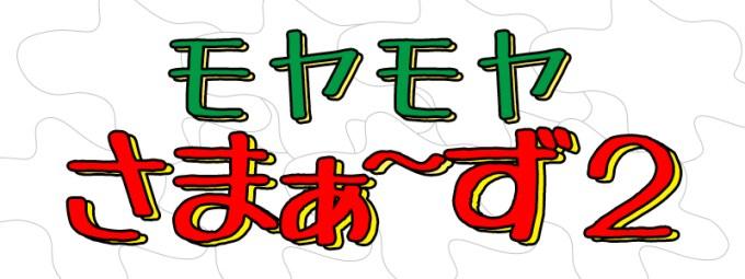モヤさま【狩野アナ卒業スペシャル in ハワイ】放送まであと3週間