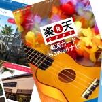 「楽天カードHawaiiナビ」というアプリをダウンロードしてみた