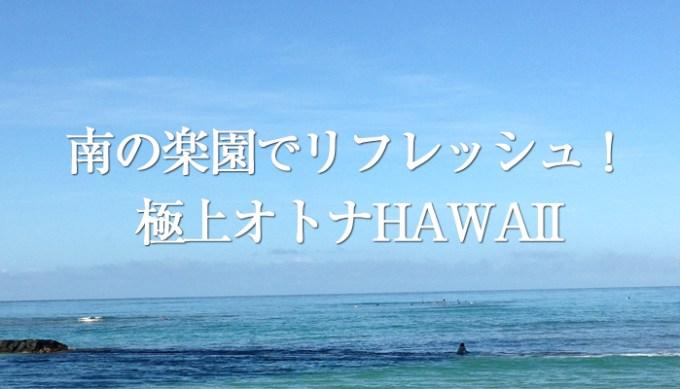 「南の楽園でリフレッシュ! 極上オトナHAWAII」で紹介されたお店をチェック