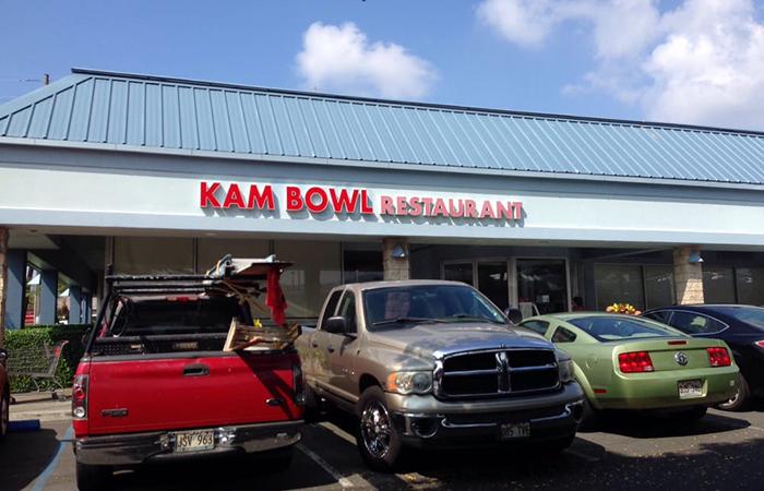 Kam Bowl Restaurant(カム・ボウル・レストラン)