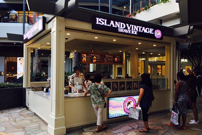 Island Vintage Shave Ice(アイランド・ヴィンテージ・シェイブアイス)とは
