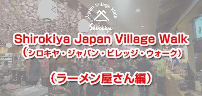 アラモアナ・センターの「Shirokiya Japan Village Walk(シロキヤ・ジャパン・ビレッジ・ウォーク)」を調べてみた(ラーメン屋さん編)