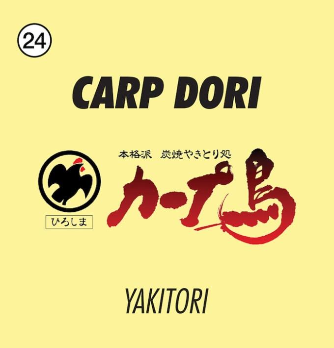 CARP DORI(カープ鳥)