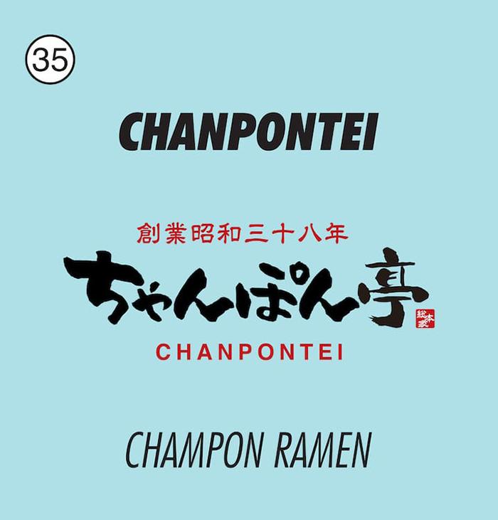 CHANPONTEI(ちゃんぽん亭総本家)