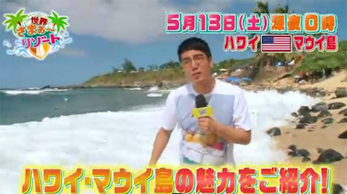 5月13・20日に放送「7つの海を楽しもう!世界さまぁ~リゾート200回記念スペシャル!!」はハワイ・マウイ島だそうです