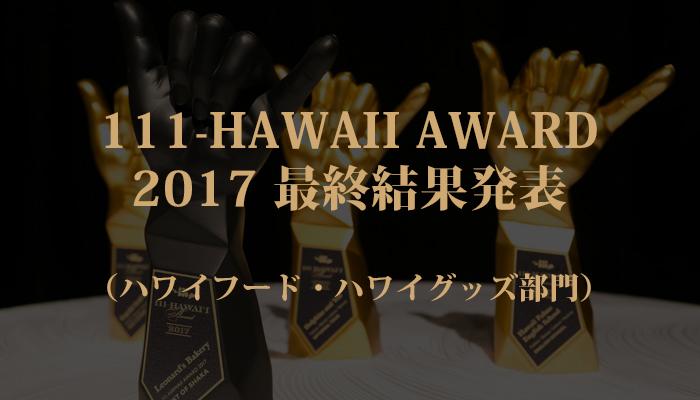 「111-HAWAII AWARD 2017(ワン・ワン・ワン ハワイ アワード2017)」最終結果が発表されました!(ハワイフード・ハワイグッズ部門)