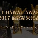 「111-HAWAII AWARD 2017(ワン・ワン・ワン ハワイ アワード2017)」最終結果が発表されました!(ファッション・ビューティ・レジャー部門)