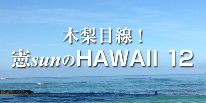 「木梨目線!~憲sunのHAWAII 12~ 」で紹介されたお店・スポットをチェック(オアフ島②)