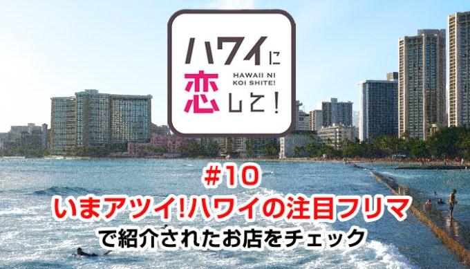 ハワイに恋して!「#10 いまアツイ!ハワイの注目フリマ」で紹介されたお店と情報をチェック