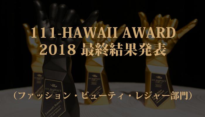 111-HAWAII AWARD 2018(ワン・ワン・ワン ハワイ アワード2018)最終結果発表!(ファッション・ビューティ・レジャー部門)