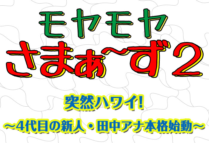 モヤモヤさまぁ~ず2【突然ハワイ!~4代目の新人・田中アナ本格始動~】で紹介されたお店・スポットをチェック