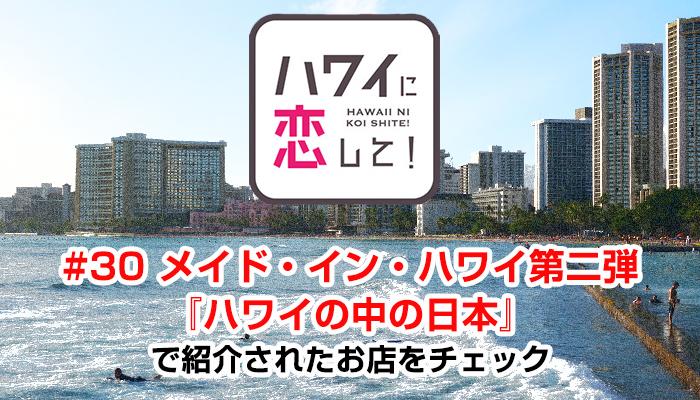 ハワイに恋して!「#30 メイド・イン・ハワイ第二弾『ハワイの中の日本』」で紹介されたお店と情報をチェック