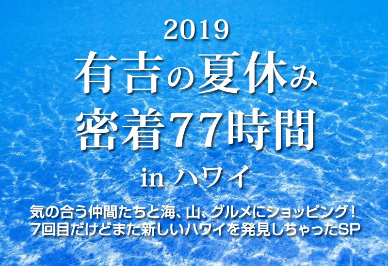 「有吉の夏休み2019 密着77時間inハワイ」で紹介されていたお店・アクティビティをチェック!(3日目-4日目)