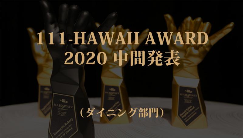 111-HAWAII AWARD 2020(ワン・ワン・ワン ハワイ アワード2020)中間ランキング発表!(ダイニング部門)