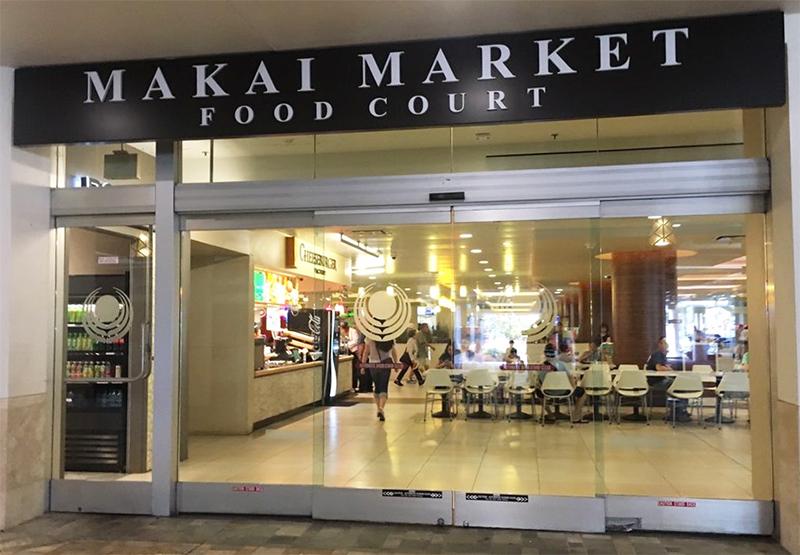 Makai Market Food Court(マカイ・マーケット)とは