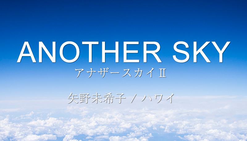 1月24日(金)日本テレビ系列「アナザースカイⅡ」はモデルの矢野未希子さんのハワイだそうです。