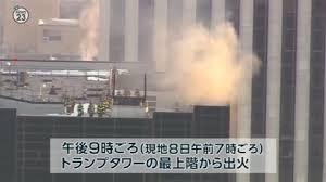 トランプタワー火災のテロの可能性を考察!原因や被害状況について!