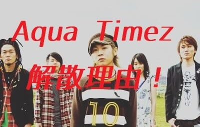 Aqua Timezの解散理由や時期について!気になる解散ライブなどの情報も!