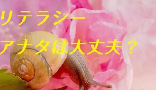 蛞蝓(ナメクジ)亭と国際信州学院大学の真相や理由を考察!リテラシーとは!?