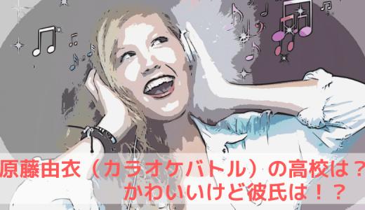 原藤由衣(カラオケバトル)の高校は理系!?かわいいけど彼氏は!?