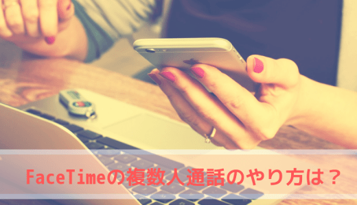 FaceTimeの複数人通話のやり方は?対応機種や深刻な不具合、料金などについて!