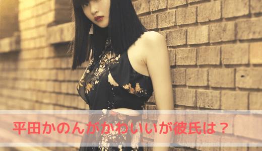 平田かのんがかわいいが彼氏は?スリーサイズや体重、両親などを調査!