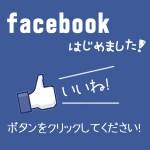 facebookは本当に難しい