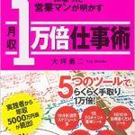 月収1万倍仕事術 大坪勇二著(16/100)