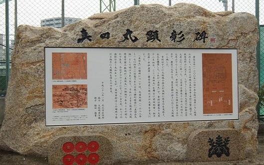 真田丸顕彰碑の画像