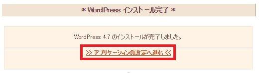 さくらサーバー wordpress インストール