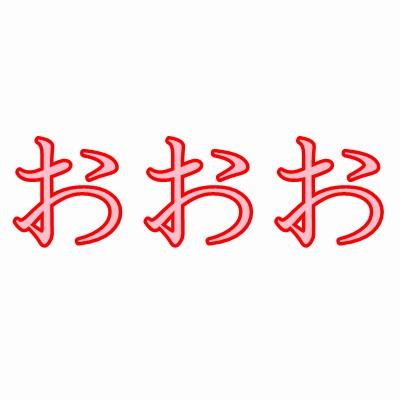 大岡川 読み方