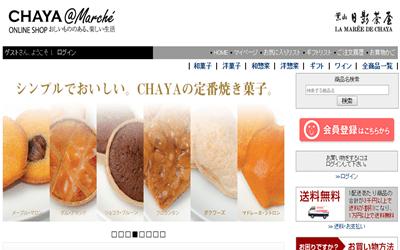 神奈川お土産 葉山 日影茶屋 公式オンラインショップ