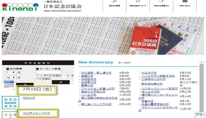 光化学スモッグの日 日本記念日協会