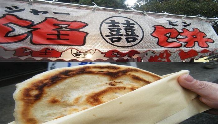 お祭りの屋台 シャーピン(中華おやき)