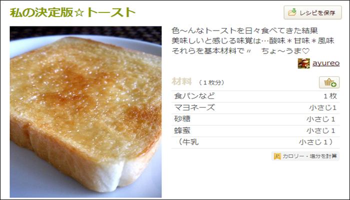 朝食 簡単レシピ 簡単トースト