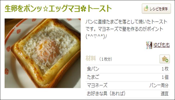 朝食 簡単レシピ おすすめ エッグマヨトースト