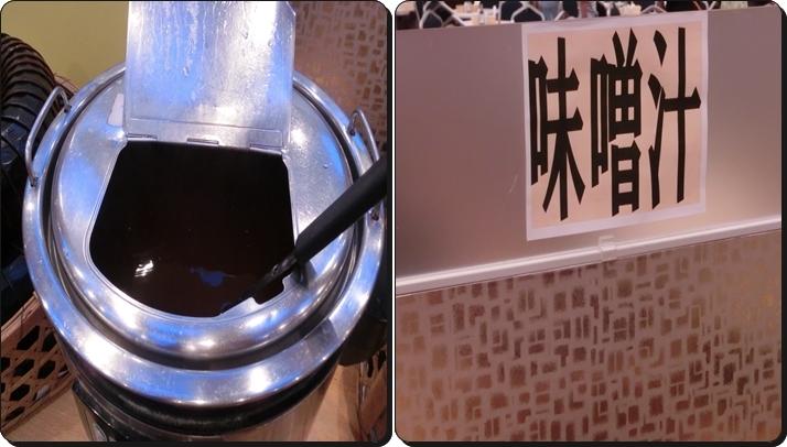 熱海 ニューフジヤホテル バイキング 味噌汁